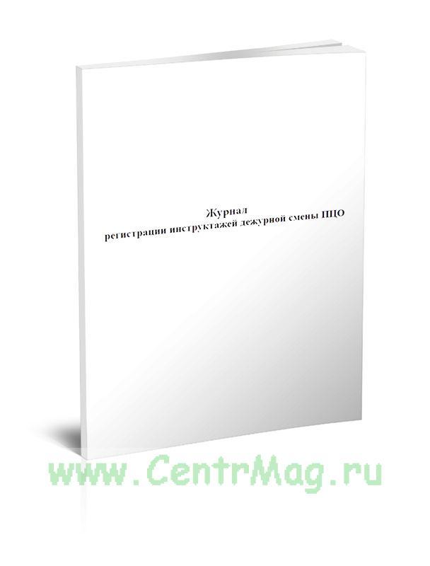 Журнал регистрации инструктажей дежурной смены ПЦО