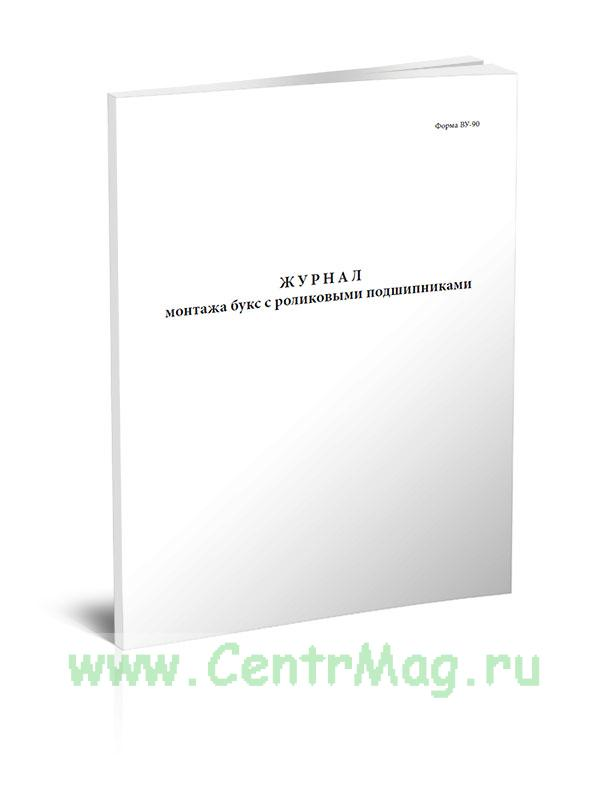 Журнал монтажа букс с роликовыми подшипниками (Форма ВУ-90)
