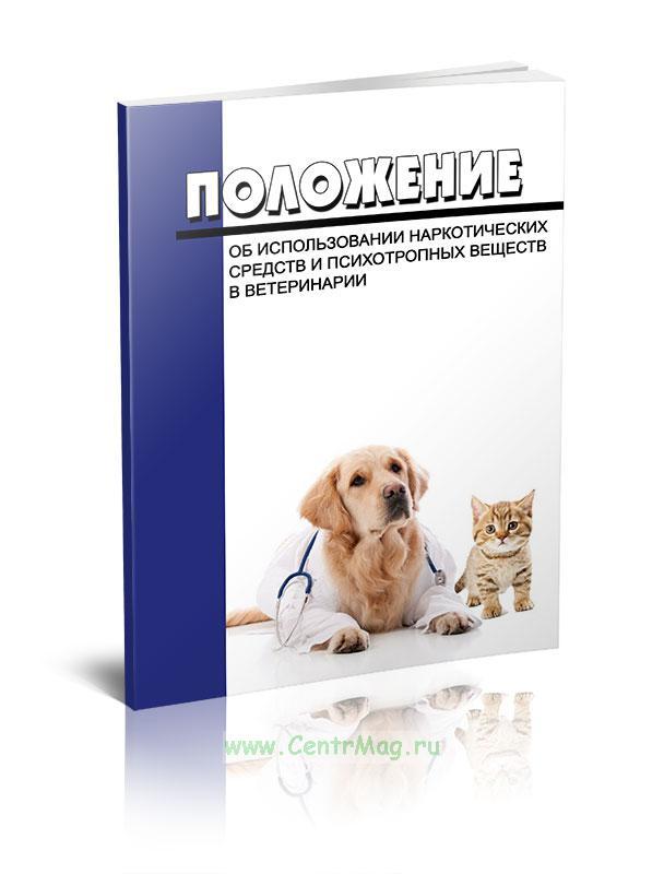 Положение об использовании наркотических средств и психотропных веществ в ветеринарии 2019 год. Последняя редакция