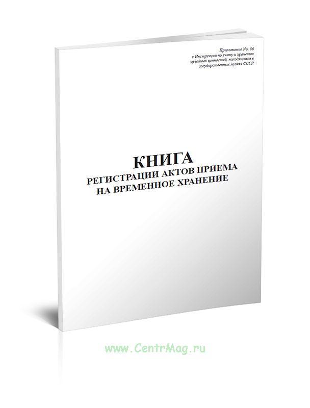 Книга регистрации актов приема на временное хранение