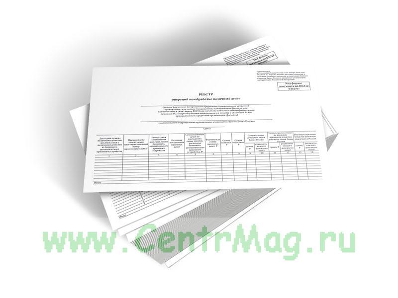 Реестр операций по обработке наличных денег (Форма по ОКУД 0402307)