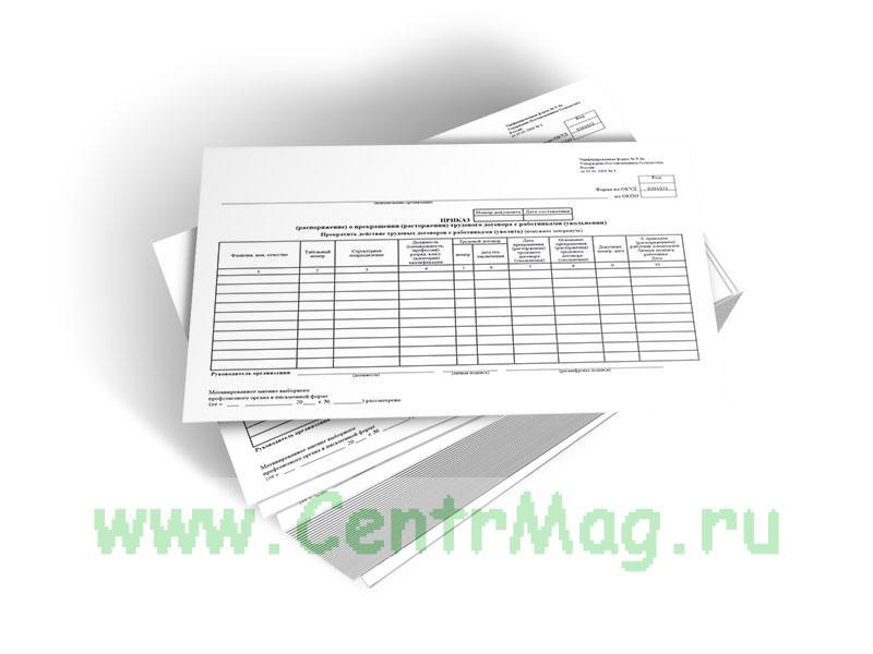 Приказ (распоряжение) о прекращении (расторжении) трудового договора с работниками (увольнении) (Унифицированная форма № Т-8а, Форма по ОКУД 0301021)