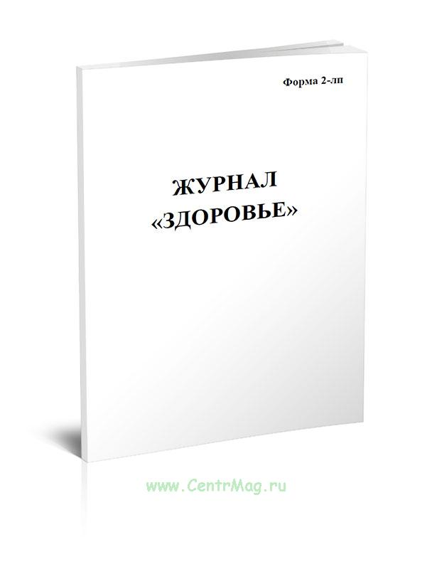 Журнал Здоровье Форма 2-лп
