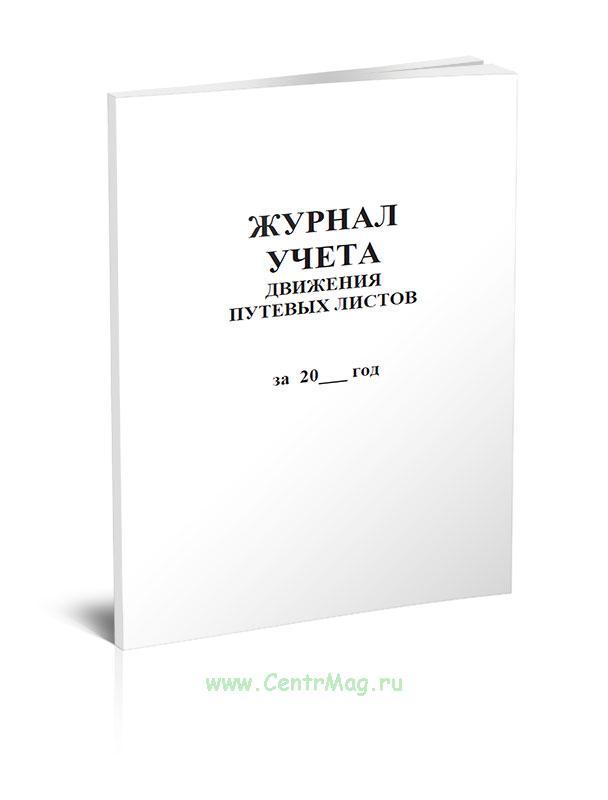 Журнал учета движения путевых листов (Форма №8)