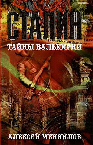 Сталин: тайны Валькирии