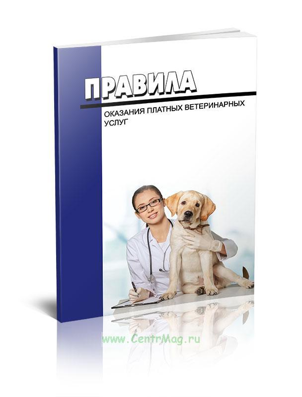 Правила оказания платных ветеринарных услуг 2019 год. Последняя редакция