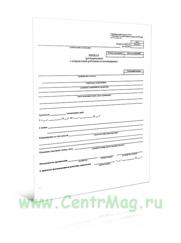 Приказ (распоряжение) о направлении работника в командировку (Унифицированная форма № Т-9, Форма по ОКУД 0301022)