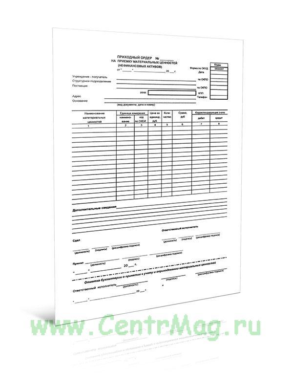 Приходный ордер на приемку материальных ценностей (нефинансовых активов) (Форма по ОКУД 0504207)