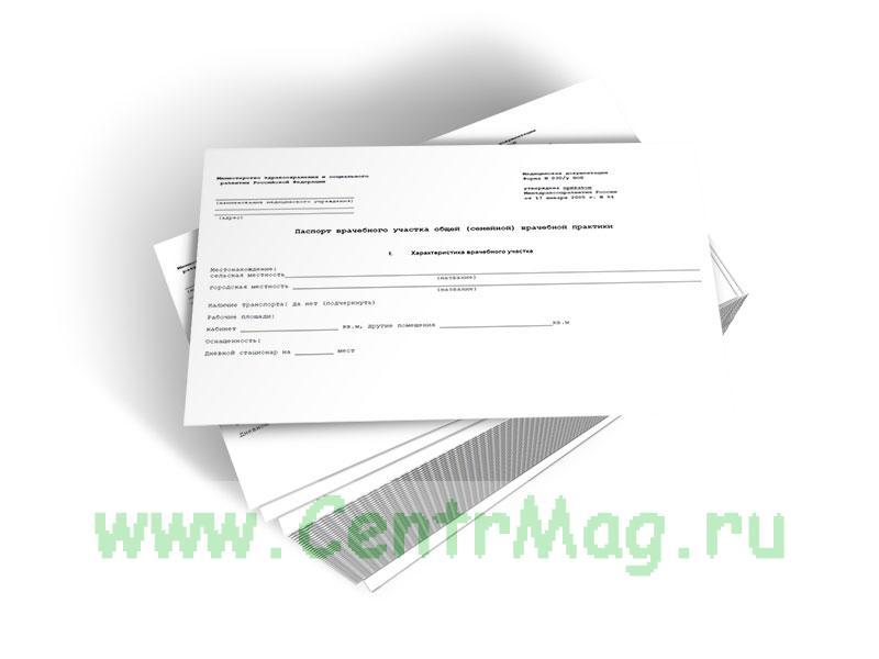 Паспорт врачебного участка общей (семейной) врачебной практики 030/у ВОП
