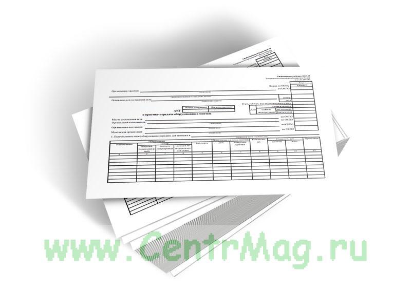 Акт о приеме-передаче оборудования в монтаж (Форма ОС-15)