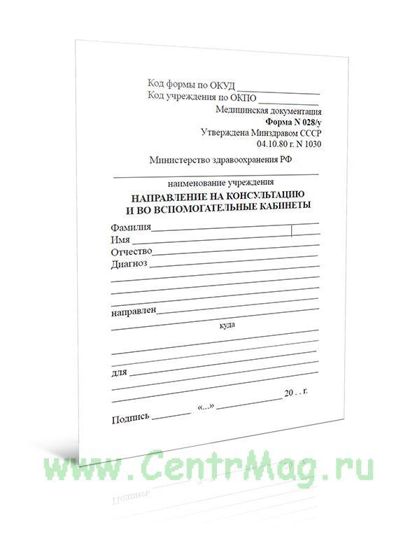 Направление на консультацию и во вспомогательные кабинеты, форма № 028/у (бумага 65 г.) (100шт)