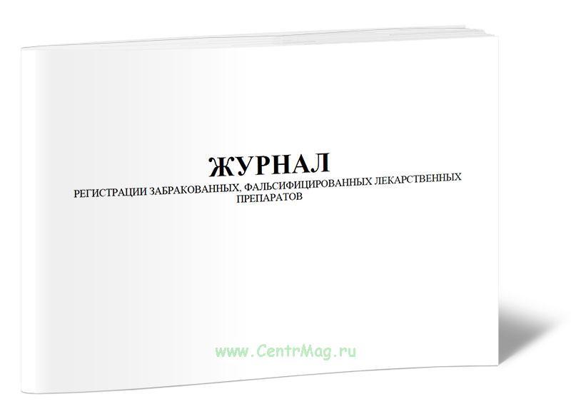 Журнал регистрации забракованных, фальсифицированных лекарственных препаратов