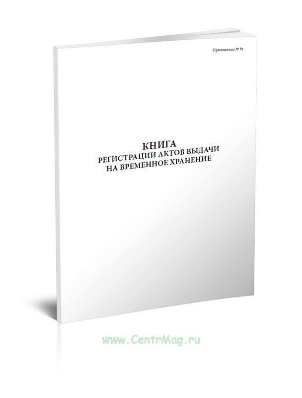 Книга регистрации актов выдачи на временное хранение