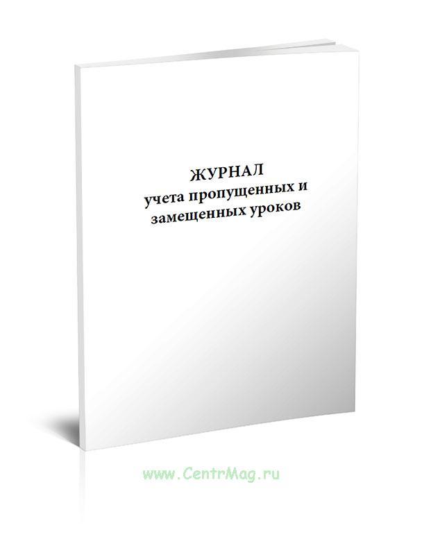 Журнал учета пропущенных и замещенных уроков