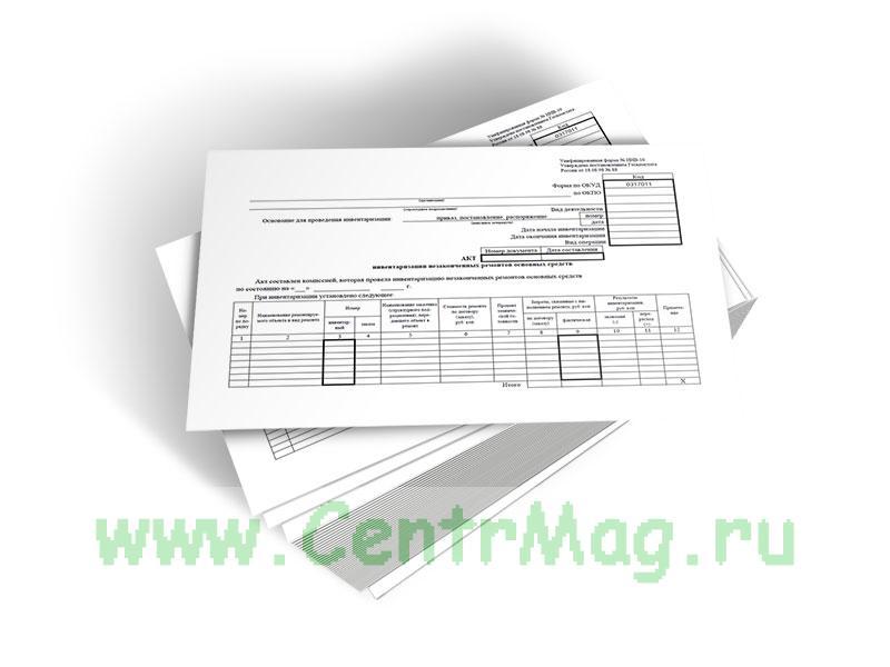 Акт инвентаризации незаконченных ремонтов основных средств (Форма ИНВ-10)