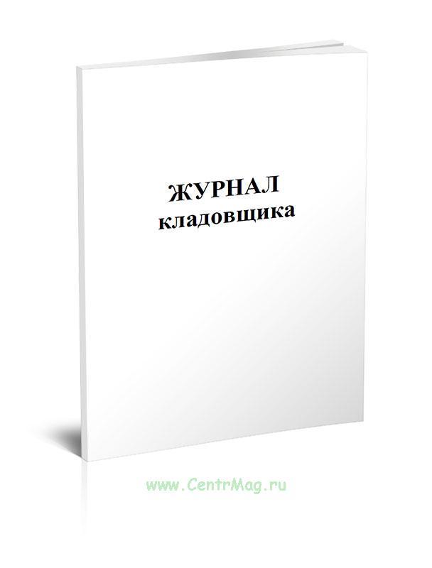Журнал кладовщика