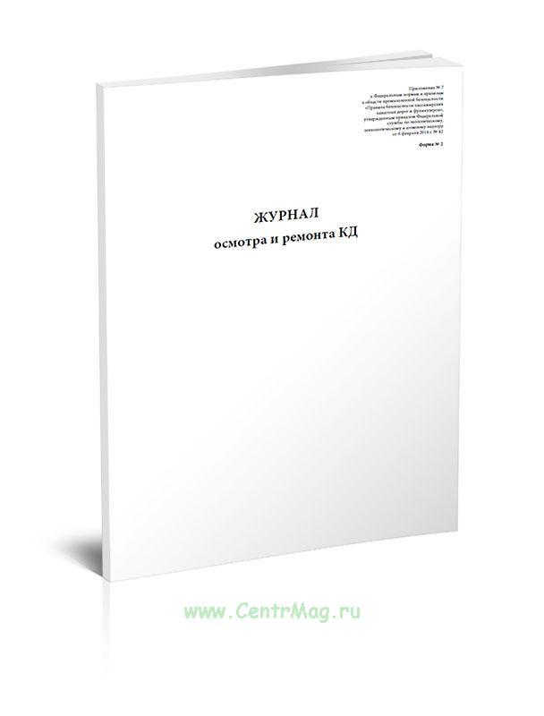 Журнал осмотра и ремонта канатной дороги. Тяговый и несуще-тяговый канат (форма №2)