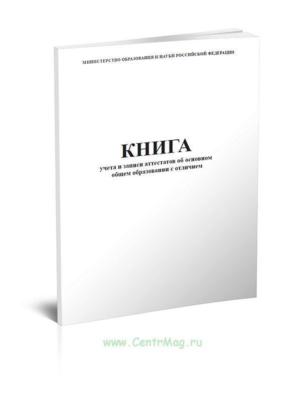 Книга учета и записи аттестатов об основном общем образовании с отличием
