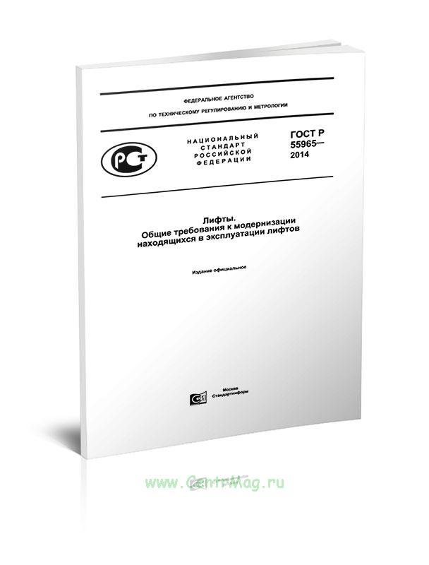 ГОСТ Р 55965-2014 Лифты. Общие требования к модернизации находящихся в эксплуатации лифтов 2019 год. Последняя редакция
