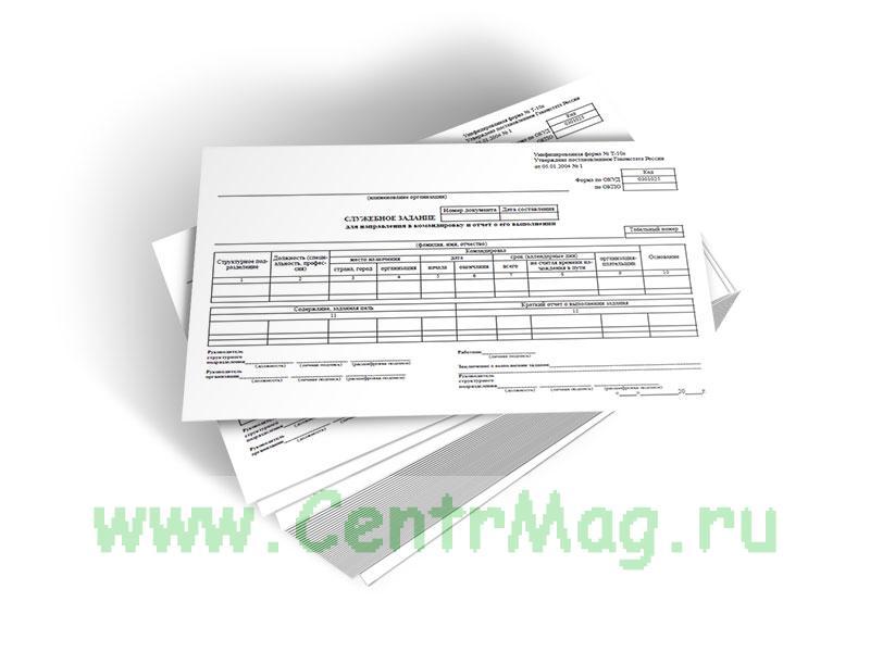 Служебное задание для направления в командировку и отчет о его выполнении (Унифицированная форма № Т-10а, Форма по ОКУД 0301025), 100 шт