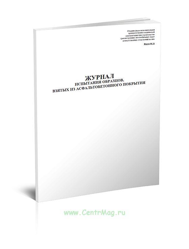 Журнал испытания образцов, взятых из асфальтобетонного покрытия (Форма Ф-20)
