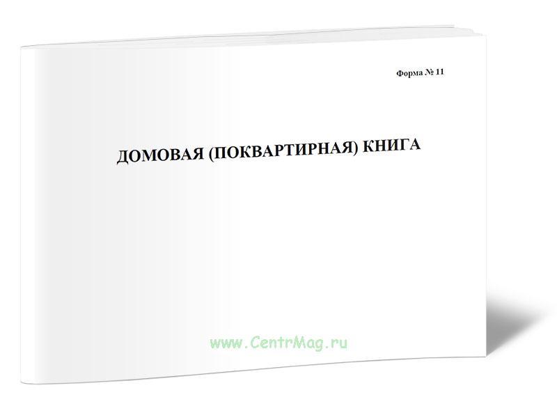 Домовая (поквартирная) книга, Форма 11