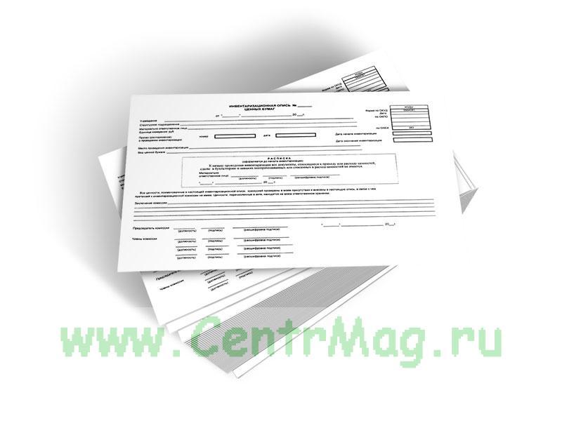 Инвентаризационная опись ценных бумаг (Форма по ОКУД 0504081)