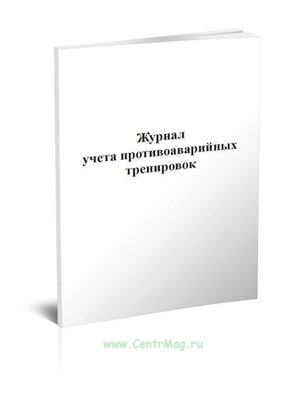 Журнал учета противоаварийных тренировок