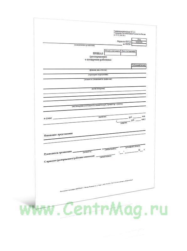 Приказ (распоряжение) о поощрении работника (Унифицированная форма № Т-11, Форма по ОКУД 0301026)
