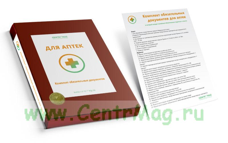 Комплект обязательных документов для аптек в папке 2019 год. Последняя редакция