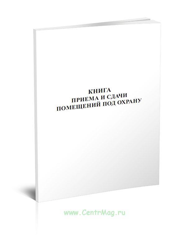 Книга приема и сдачи помещений под охрану