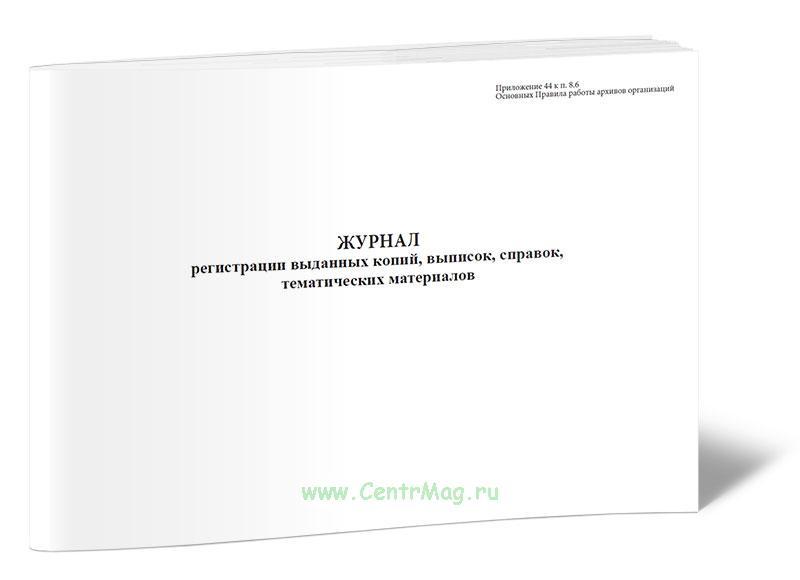 Журнал регистрации выданных копий, выписок, справок, тематических материалов