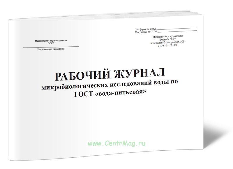 Рабочий журнал микробиологических исследований воды по ГОСТ Форма № 383/у