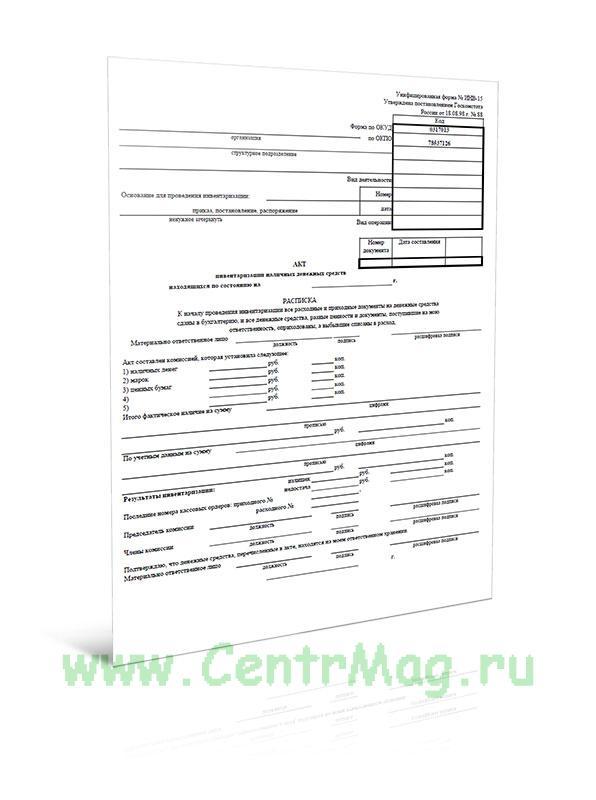 Акт инвентаризации наличных денежных средств (Форма ИНВ-15)
