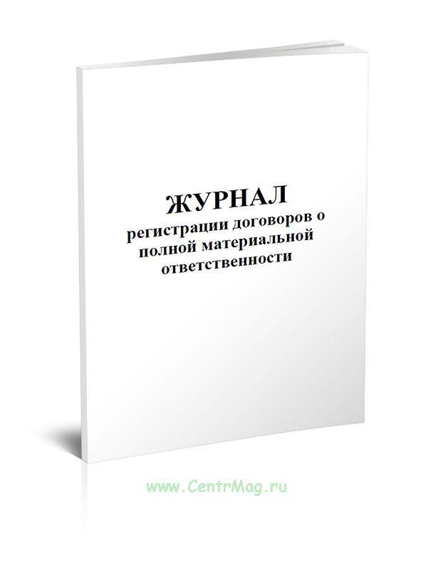 Журнал регистрации договоров о полной материальной ответственности