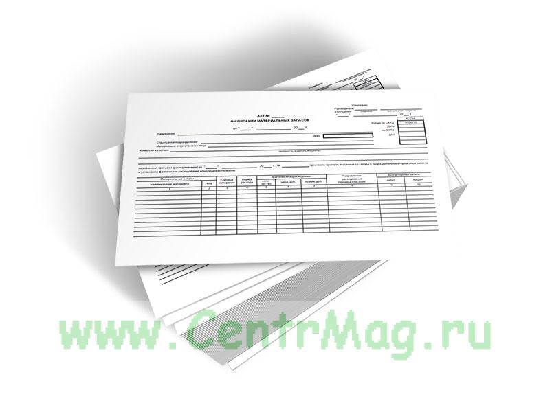Акт о списании материальных запасов, форма 0504230