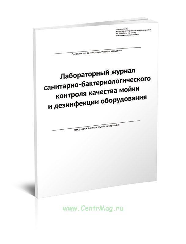 Лабораторный журнал санитарно-бактериологического контроля качества мойки и дезинфекции оборудования. форма 2.