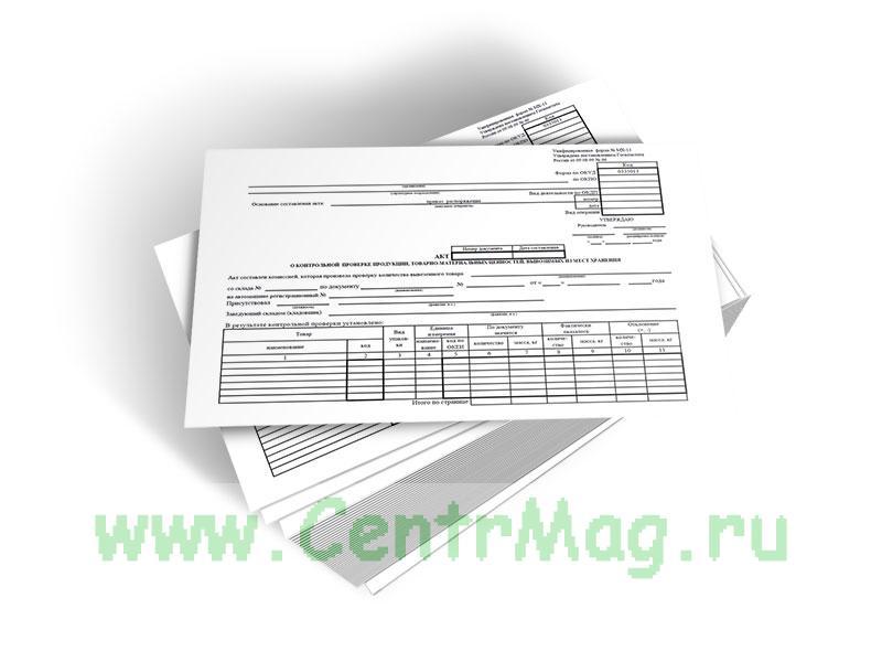 Акт о контрольной проверке продукции, товарно-материальных ценностей, вывозимых из мест хранения (Форма МХ-13)