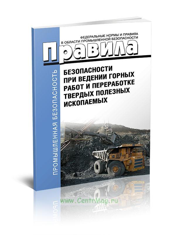 Правила безопасности при ведении горных работ и переработке твердых полезных ископаемых 2019 год. Последняя редакция