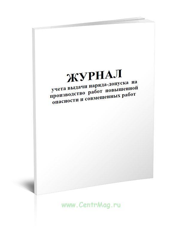 Журнал учета выдачи наряда-допуска на производство работ повышенной опасности и совмещенных работ
