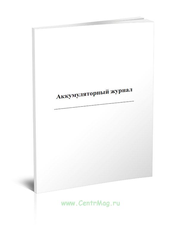 Аккумуляторный журнал