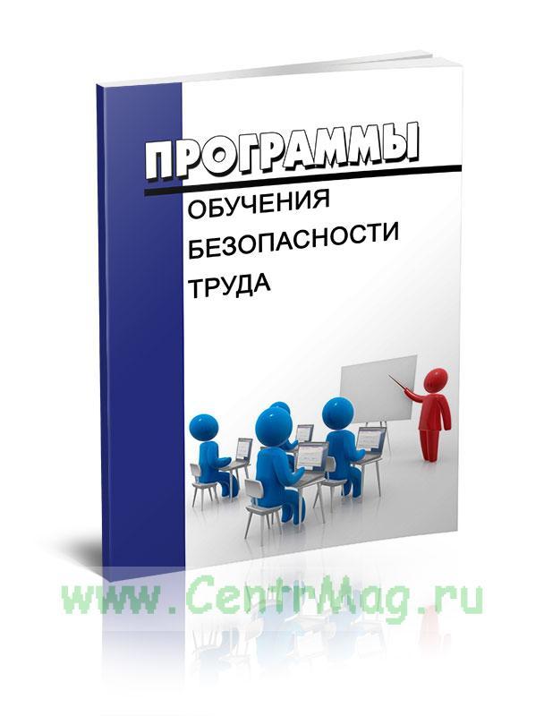 Программы обучения безопасности труда