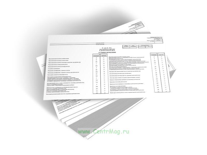 Табель учета рабочего времени и расчета оплаты труда (Унифицированная форма № Т-12, Форма по ОКУД 0301007)
