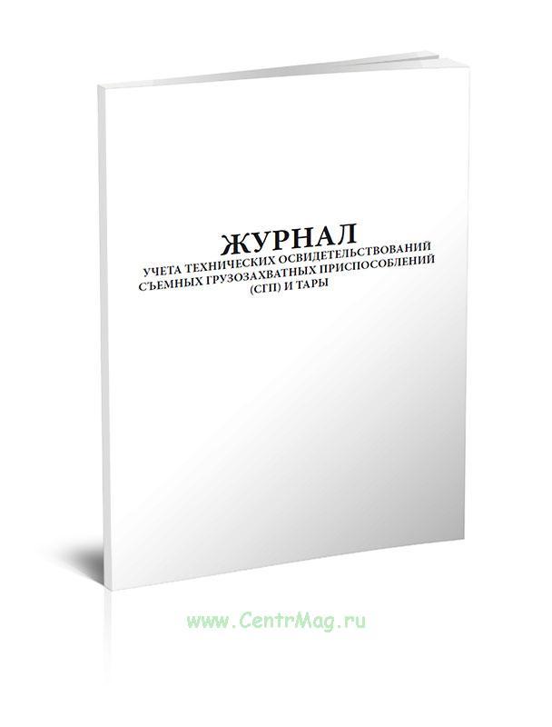 Журнал учета технических освидетельствований съемных грузозахватных приспособлений (СГП) и тары