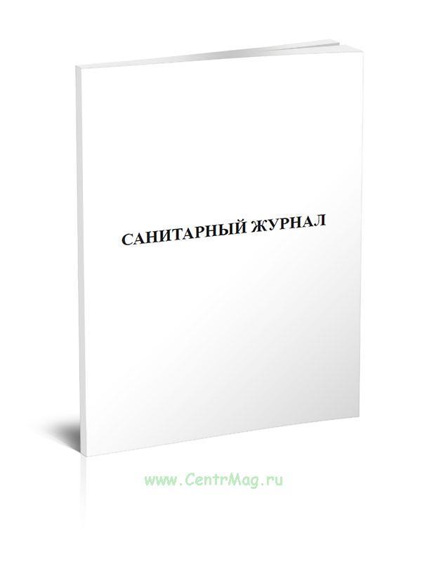 Санитарный журнал