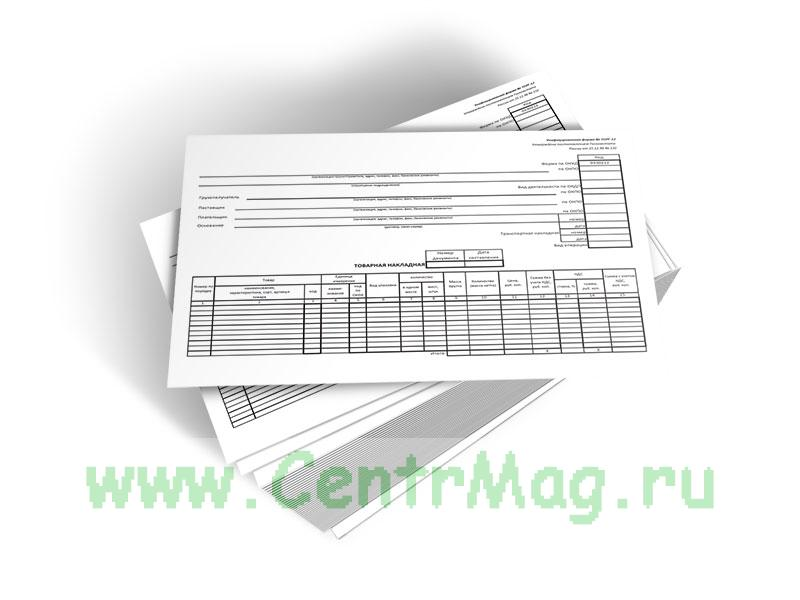 Товарная накладная (Форма № ТОРГ-12) 100 шт
