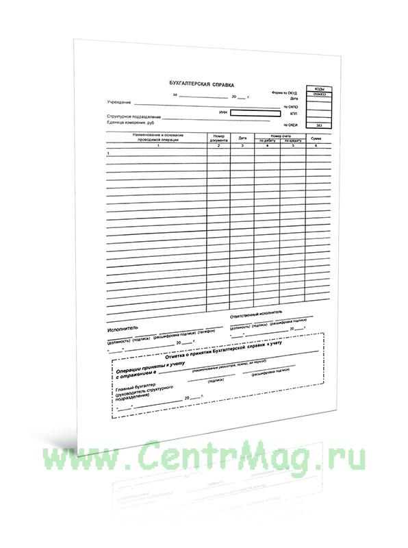 Бухгалтерская справка (Форма по ОКУД 0504833)
