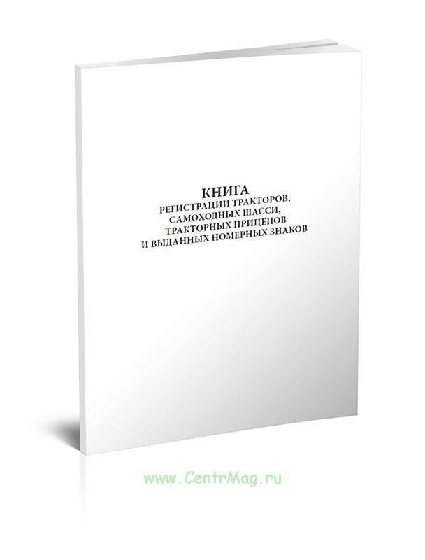 Книга регистрации тракторов, самоходных шасси, тракторных прицепов и выданных номерных знаков