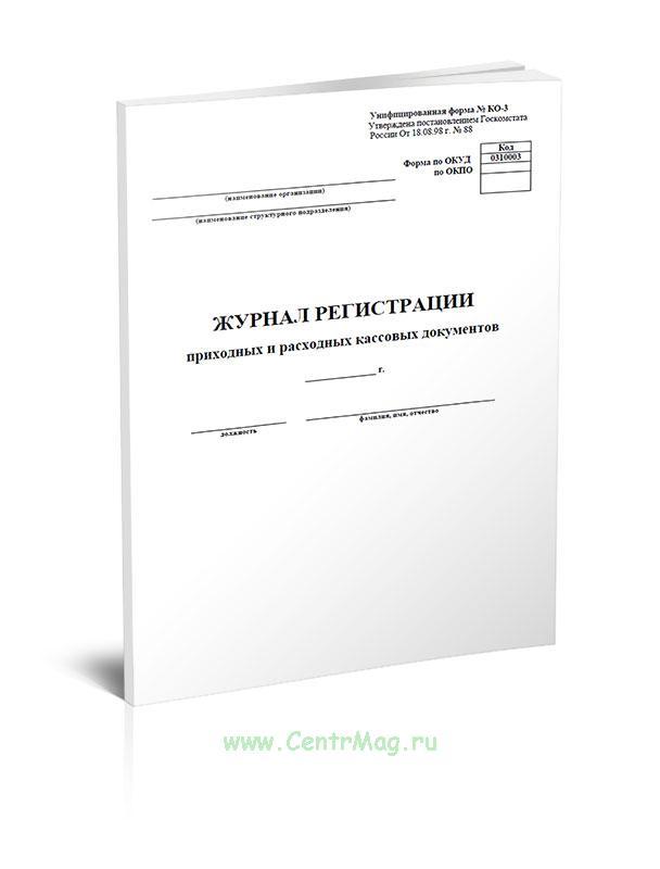 Журнал регистрации приходных и расходных кассовых документов (Форма № КО-3)