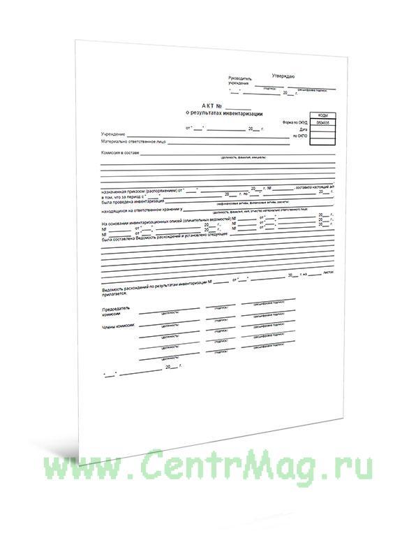 Акт о результатах инвентаризации, код 0504835